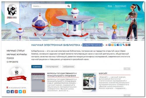КиберЛенинка — научная электронная библиотека