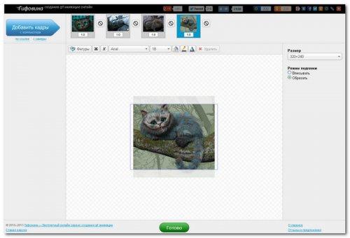 Гифовина – онлайн сервис по созданию анимации из фотографий