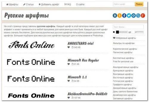 Fonts-Online.ru - коллекция шрифтов онлайн