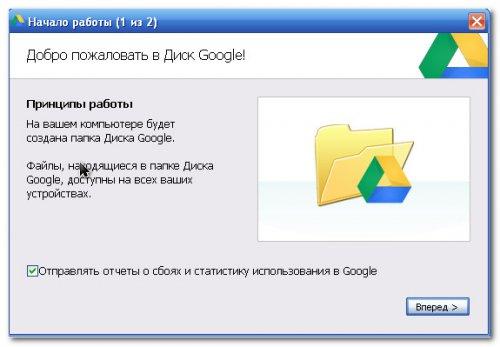 Установка приложения Google Диск