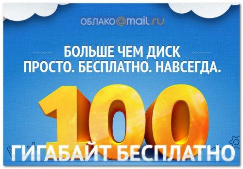 Хранилище данных - Облако Mail.ru
