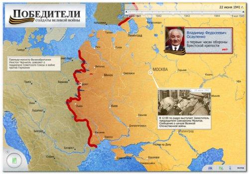 Мультимедийная карта войны (ВОВ)