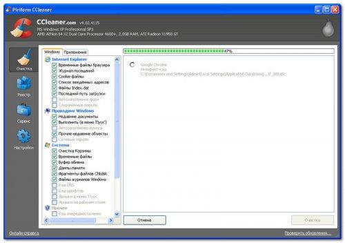 Удаление временных и нерабочих файлов в Windows