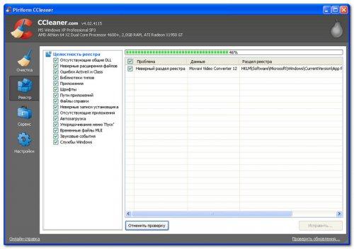 Чистка реестра с CCleaner