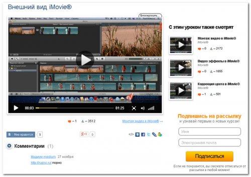 Образец видео из Teachvideo