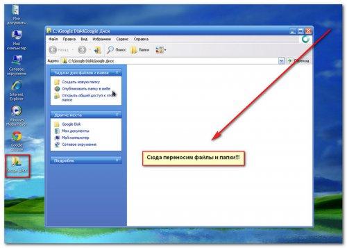 Перенос файлов в Google Drive