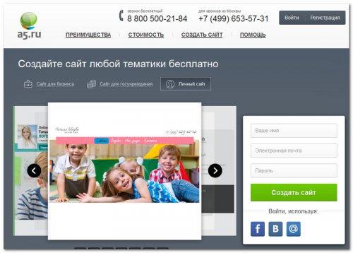 Сервис-конструктор сайтов A5.ru