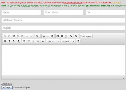 Анонимная электронная почта (Email)