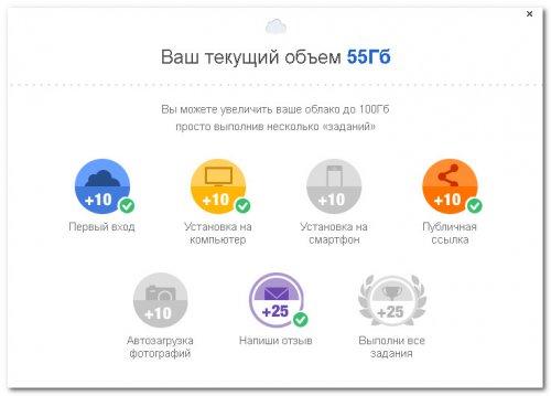Как получить 100 Гб на Облако@mail.ru