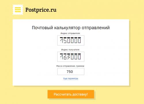 Как рассчитать стоимость посылки