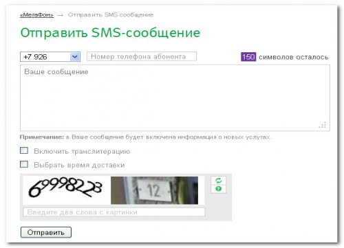 Отправить смс на Мегафон