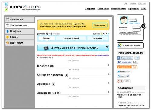 Панель для управления аккаунтом в Workzilla
