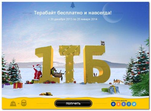 Облако@mail.ru  - 1 Терабайт бесплатно и навсегда