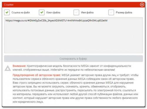 Получение ссылки для расшаривания файла в MEGA