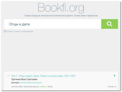 Bookfi.org - большая электронная библиотека рунета