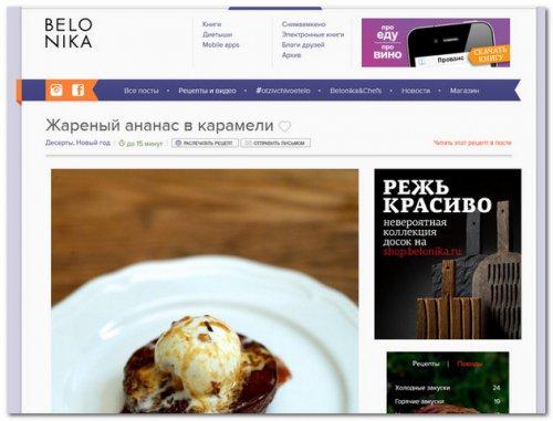 Belonika.ru – кулинарный блог Ники Белоцерковской