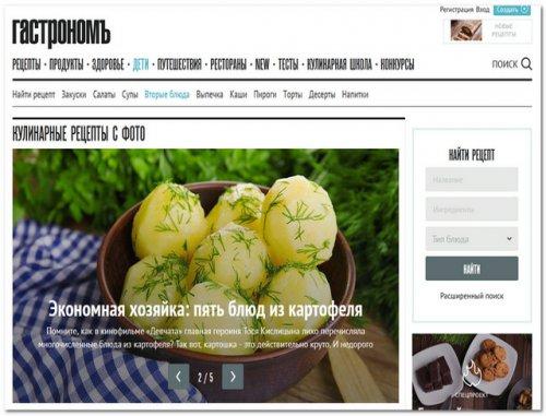 Гарстрономъ – кулинарные рецепты с фото