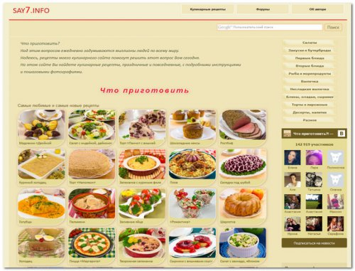 Say7.info – кулинарные рецепты от Скрипкиной Насти