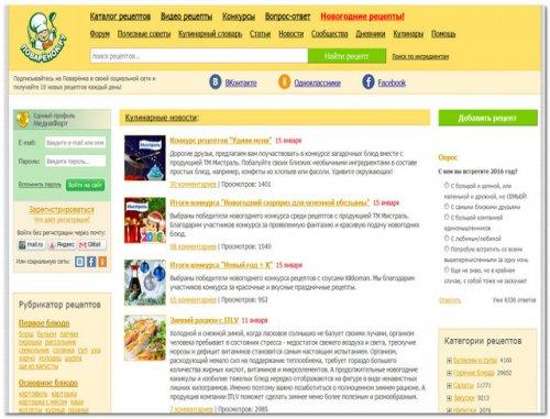 Поваренок.ру – кулинарный сайт с фото и пошаговой инструкцией