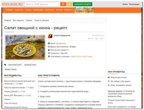 Кулинар.ру