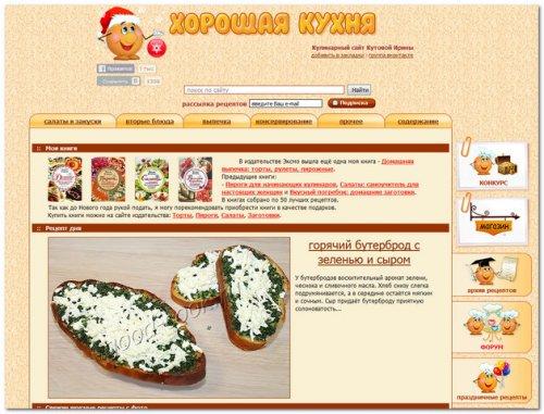 Кулинарный сайт Кутовой Ирины