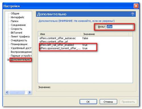 Отключание offer в uTorrent