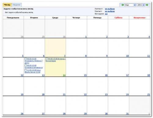 Календарь в органайзере