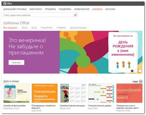 Бесплатные шаблоны Microsoft Office: Word, Excel, PowerPoint и другие