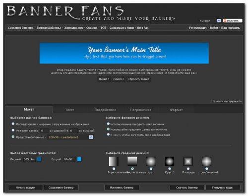 Как создать баннер онлайн, используя сервис Banner Fans
