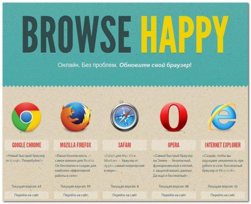 Browse Happy - обновление браузеров