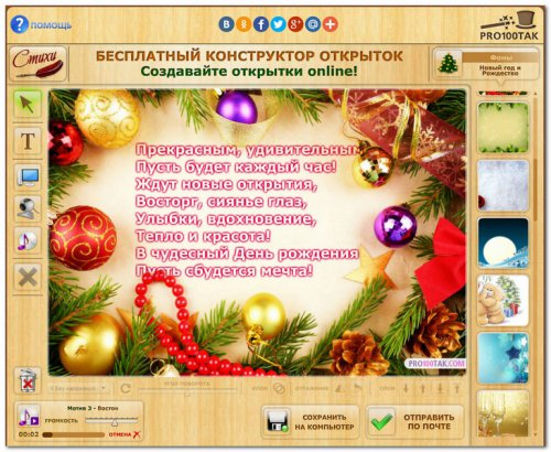 Бесплатный конструктор открыток Pro100tak.com