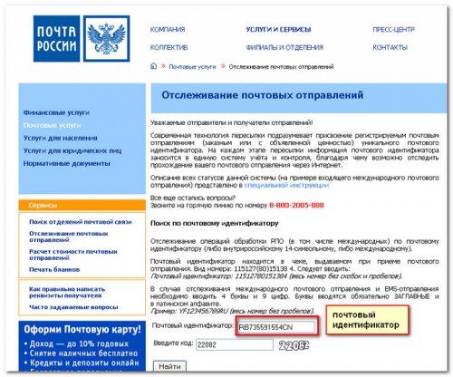 Почта России. Отслеживание почтовых отправлений