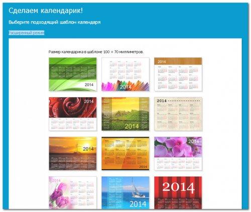 Создать календарь онлайн своими силами