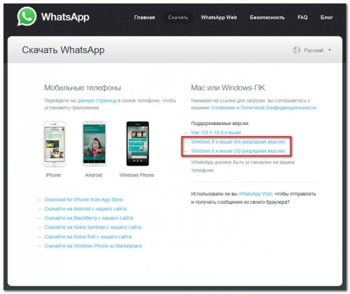 Скачать WhatsApp под Windows