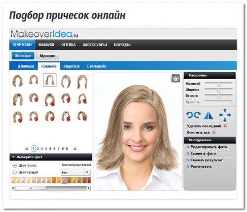 Салон красоты онлайн