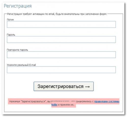 Регистрация в Nolix