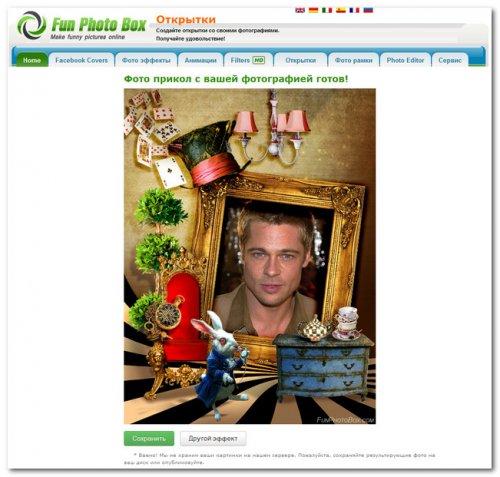 Funphotobox.com создаем поздравительную открытку