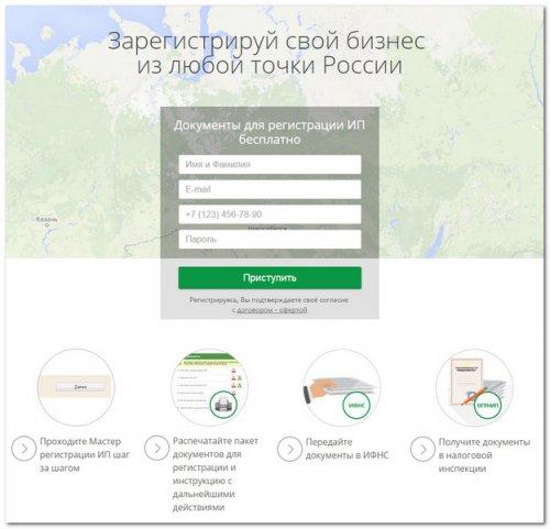 Пошаговая регистрация ИП онлайн