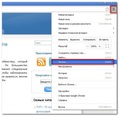 Сохранить страницу в pdf в Google Chrome