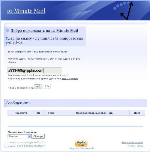 десять лучших сервисов временной почты