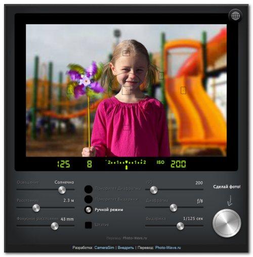 Виртуальный тренажер для фотолюбителей CAMERASIM