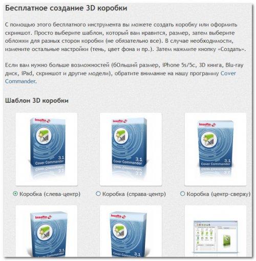 Создание 3D коробки для дисков и инфопродуктов