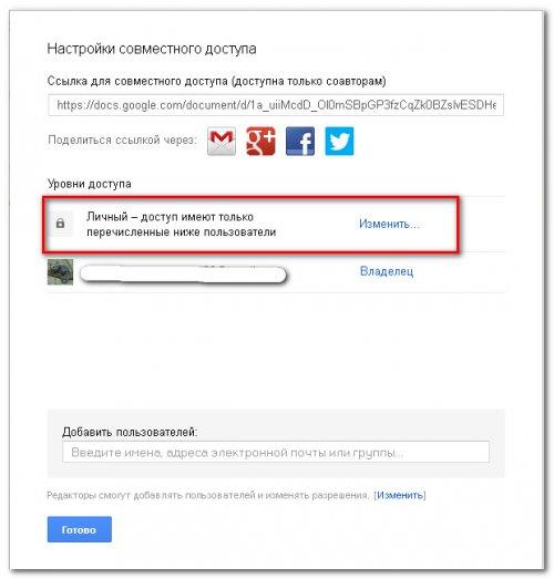 Совместный доступ в Google Диске