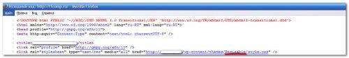 Узнать тему WordPress через исходный код сайта