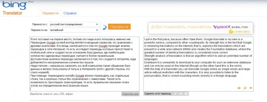 Переводчик онлайн Bing Translator от Microsoft