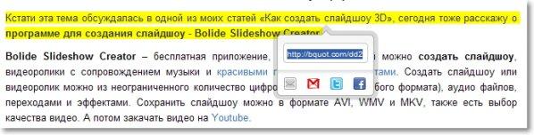 как выглядит онлайн сервис BookmarkQ