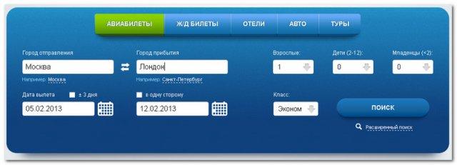 бронирование и заказ авиабилетов РЖД билетов онлайн
