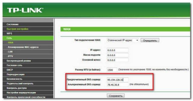 Прописываем DNS сервера Rejector