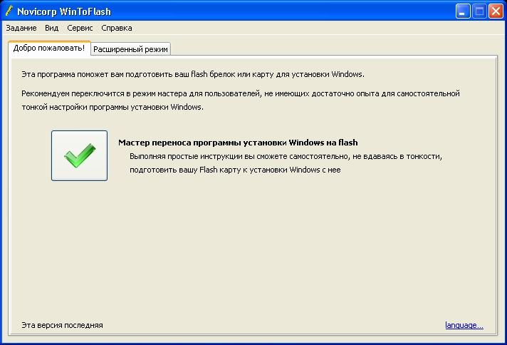 Как сделать операционную систему на флешке 673