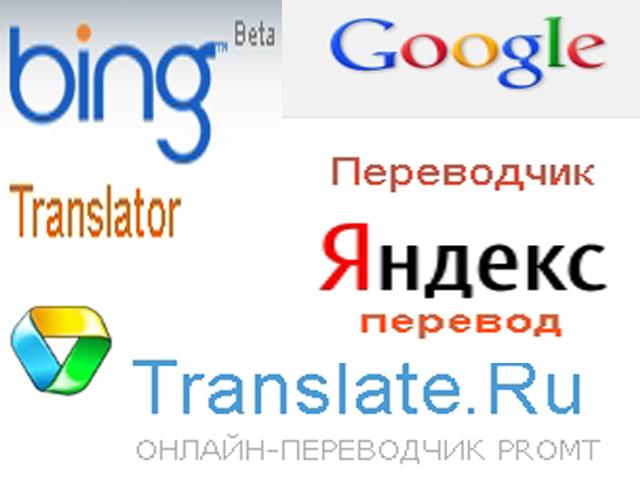 фото переводчик онлайн с английского скачать андроид